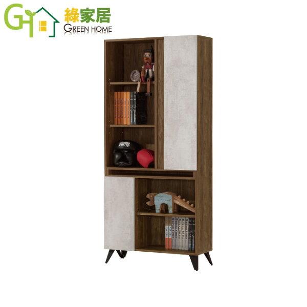 【綠家居】艾卡路時尚2.7尺雙色書櫃收納櫃