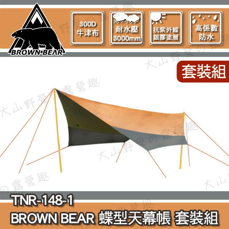 【露營趣】中和安坑 限量特價 BROWN BEAR TNR-148-1 蝶型天幕帳 套裝組 (淺棕/灰) 銀膠蝶形天幕 炊事帳 客廳帳 可參考Snow peak TP-762 TP-742