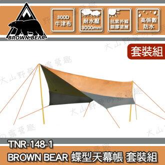 【露營趣】中和安坑 BROWN BEAR TNR-148-1 蝶型天幕帳 套裝組 (淺棕/灰) 銀膠蝶形天幕 炊事帳 客廳帳 可參考Snow peak TP-762 TP-742