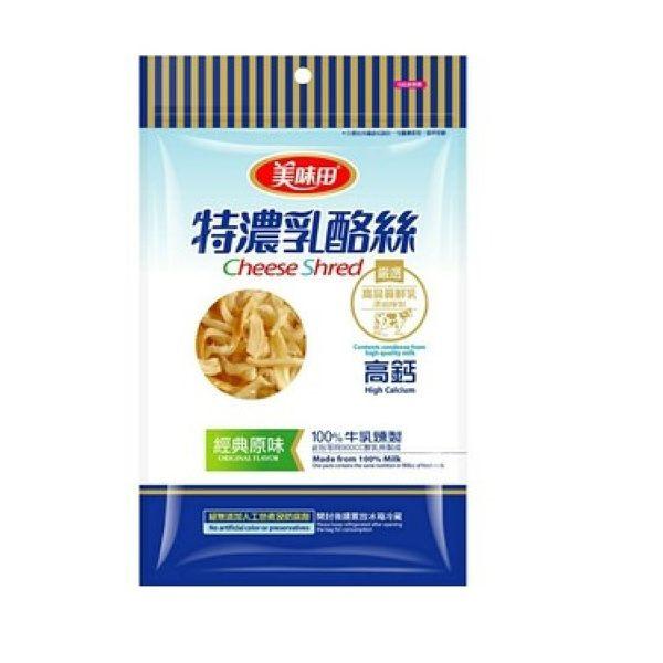 美味田-特濃乳酪絲-原味/60g