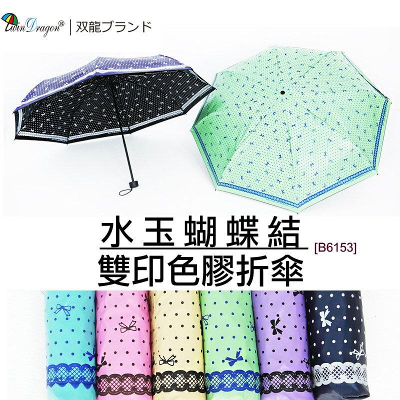 ~雙龍牌~水玉蝴蝶結彩色膠三折傘~不透光降溫防曬雙面圖案抗UV防風B6153P