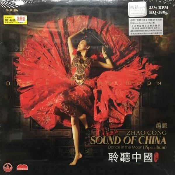 【停看聽音響唱片】【黑膠LP】趙聰:聆聽中國