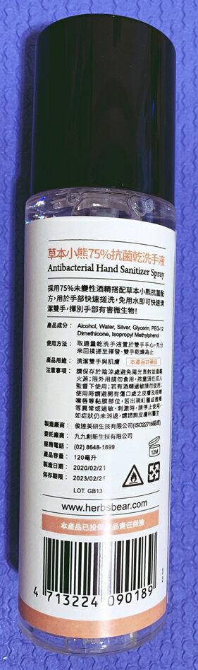 現貨 草本小熊75%乾洗手液120ML