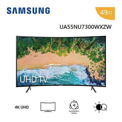 ★新品上市★SAMSUNG三星55型LED聯網4K黃金曲面電視UA55NU7300WXZW