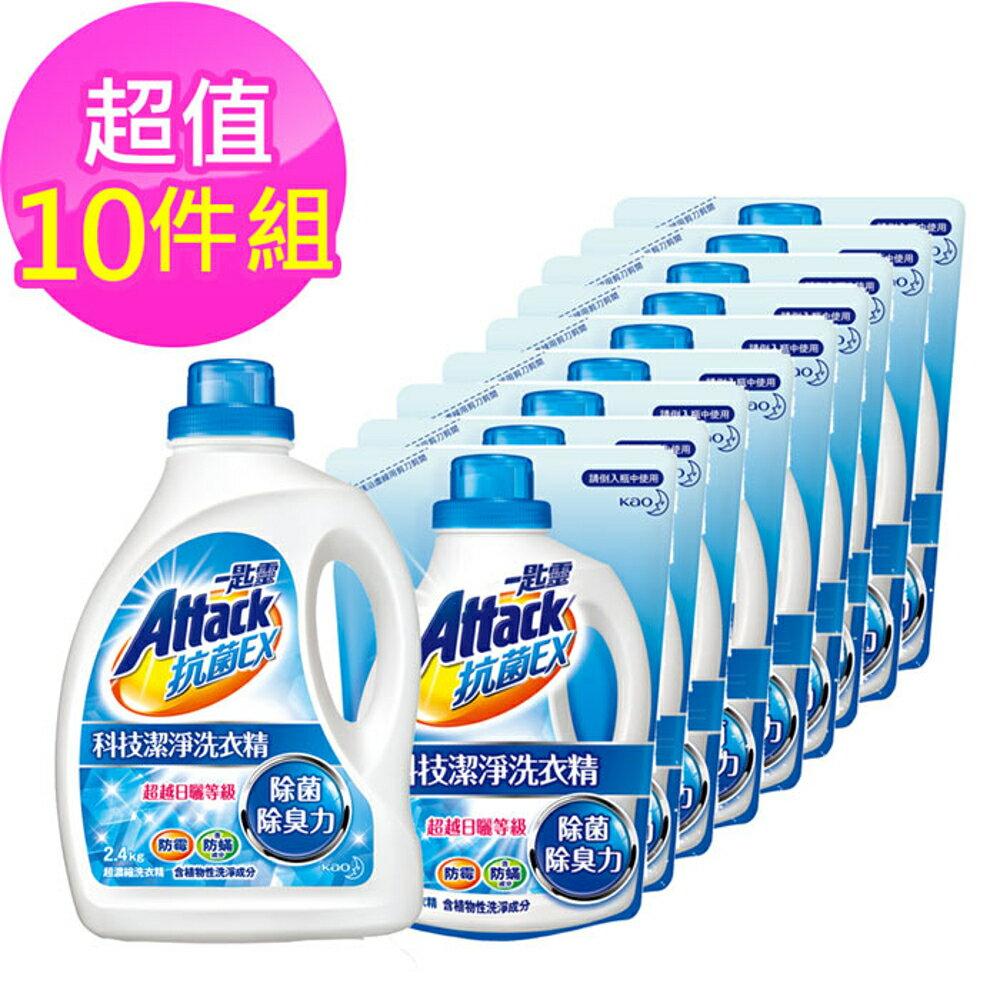 一匙靈 ATTACK 抗菌EX科技潔淨洗衣精1+9組合(除菌力達99.999%)│9481生活品牌館