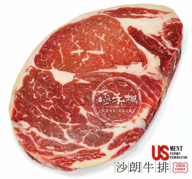 極禾楓肉舖&美國沙朗牛排(CHOICE)
