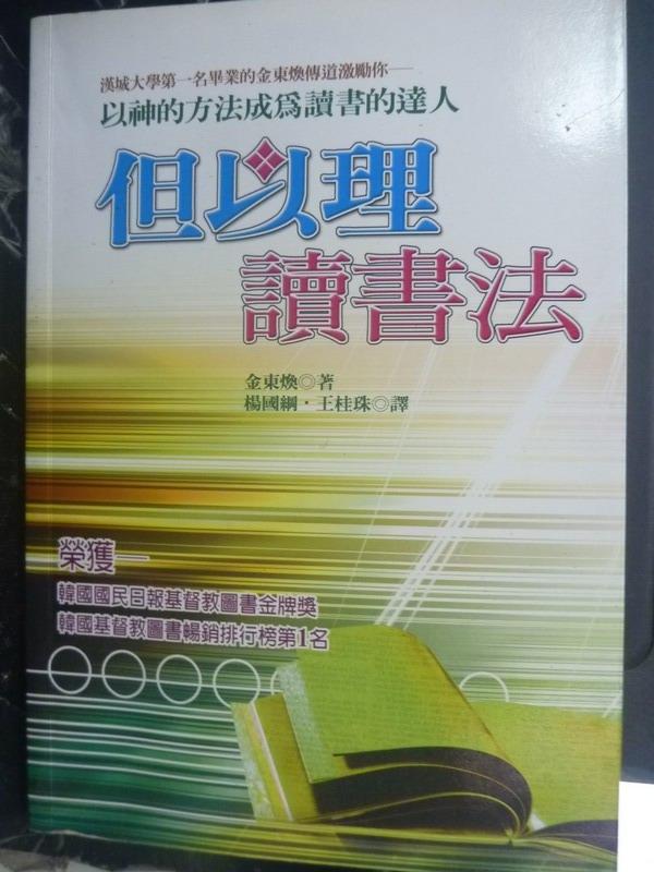 【書寶二手書T6/宗教_JNT】但以理讀書法_金東煥, 楊國綱、王桂珠