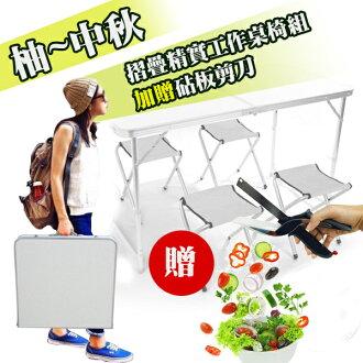鋁金屬戶外摺疊桌椅 野餐桌 工作桌 可攜帶 加贈沾版剪刀 烤肉聚餐好夥伴👨👩👦👦