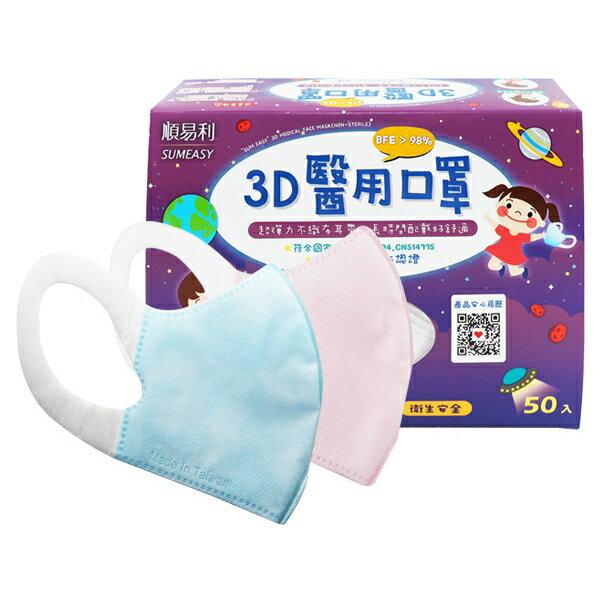 順易利 幼童3D醫用口罩(50入) 粉色/水藍色 款式可選【小三美日】醫療口罩◢D567699