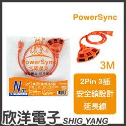 ※ 欣洋電子 ※ 群加 2P 露營/工業用動力線 安全鎖LOCK 1擴3插延長線 /3M(TPSIN3LN0303) PowerSync包爾星克