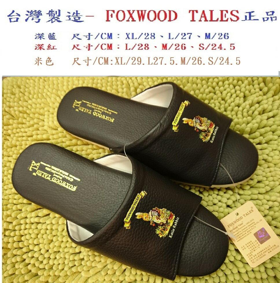 共3色 藍色比得兔拖鞋彼得兔拖鞋FOXWOOD TALES狐狸村傳奇拖鞋發泡棉氣墊室內拖鞋皮革拖鞋情侶鞋