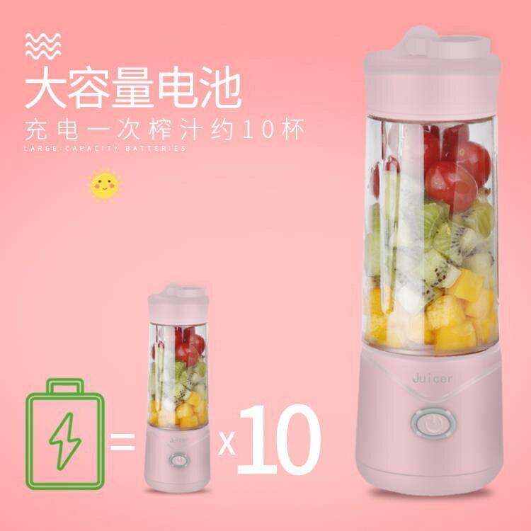 榨汁機 多功能便攜式榨汁機家用水果小型充電迷你炸果汁機電動學生榨汁杯  閒庭美家