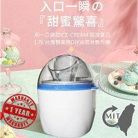 清涼冰淇淋機到[現貨免運] 台灣製 MIT 家用DIY 冰淇淋機 1.7L 簡易操作 點心機 一年保固 雪糕機 冰激凌機 自製冰淇淋就在捷斯特生活3C推薦清涼冰淇淋機