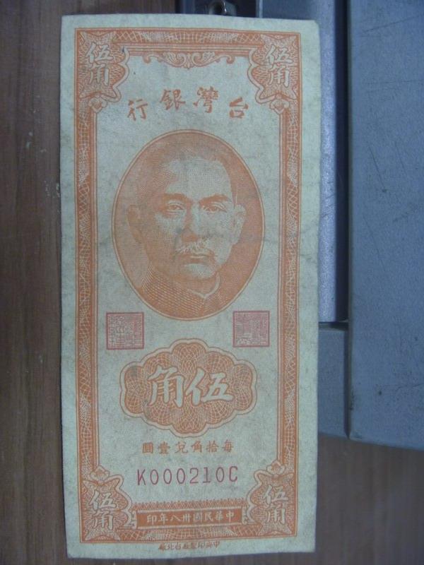 【書寶二手書T9/收藏_MSG】臺灣銀行_伍角