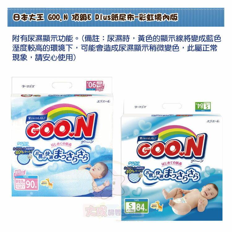 【大成婦嬰】日本 大王GOO.N 頂級E-Plus 紙尿褲 (日本彩虹境內版) 0