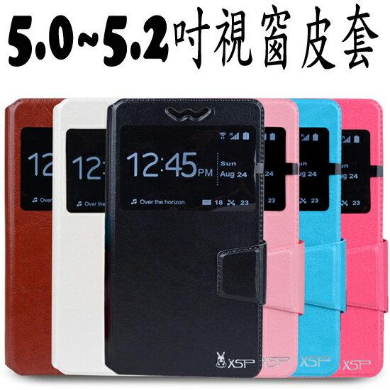 【5.0~5.2吋】BlackBerry Leap/Coolpad 5879T(G3)/K1/T1 共用滑動視窗側掀皮套/側翻保護套/側開皮套/軟殼/支架斜立展示
