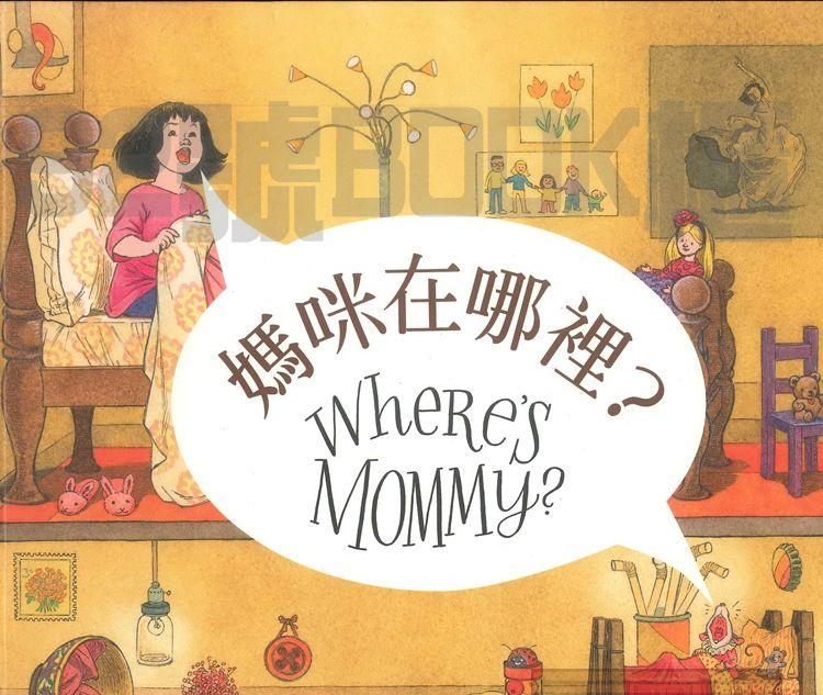 (9)繪本滴23-媽咪在哪裡?(水滴)