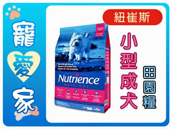 ☆寵愛家☆可超取☆ Nutrience紐崔斯田園糧【小型成犬】2.5公斤