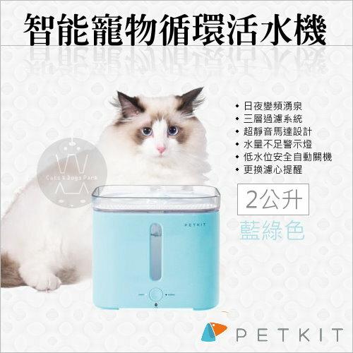 贈送濾心+濾棉!!代理商公司貨+貓狗樂園+PETKIT|佩奇。智能寵物循環活水機。藍綠色。2L|$1850