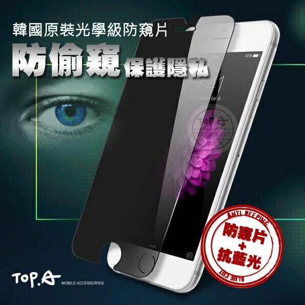 xz2p xz2 xz1 xzp xzs 韓國原裝防窺片 sony xz2premium 防眩光抗藍光 螢幕保護貼 保護貼 雷射切割 台灣製造