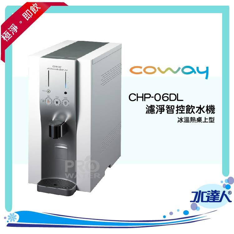 Coway 濾淨智控飲水機 冰溫熱桌上型 - CHP-06DL