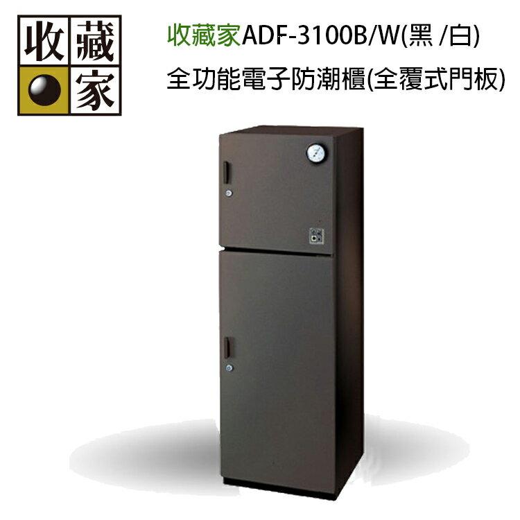 [喬傑數位]ADF-3100B/W(黑/白)全功能電子防潮櫃(全覆式門板)