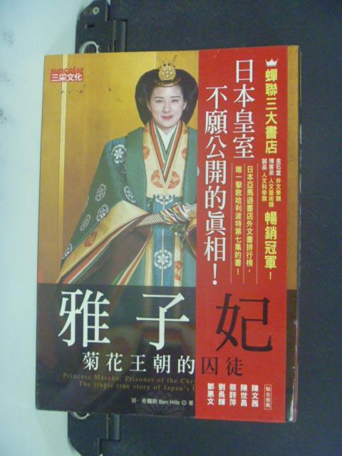 【書寶二手書T7/傳記_MGK】雅子妃菊花王朝的囚徒_原價350_班.希爾斯