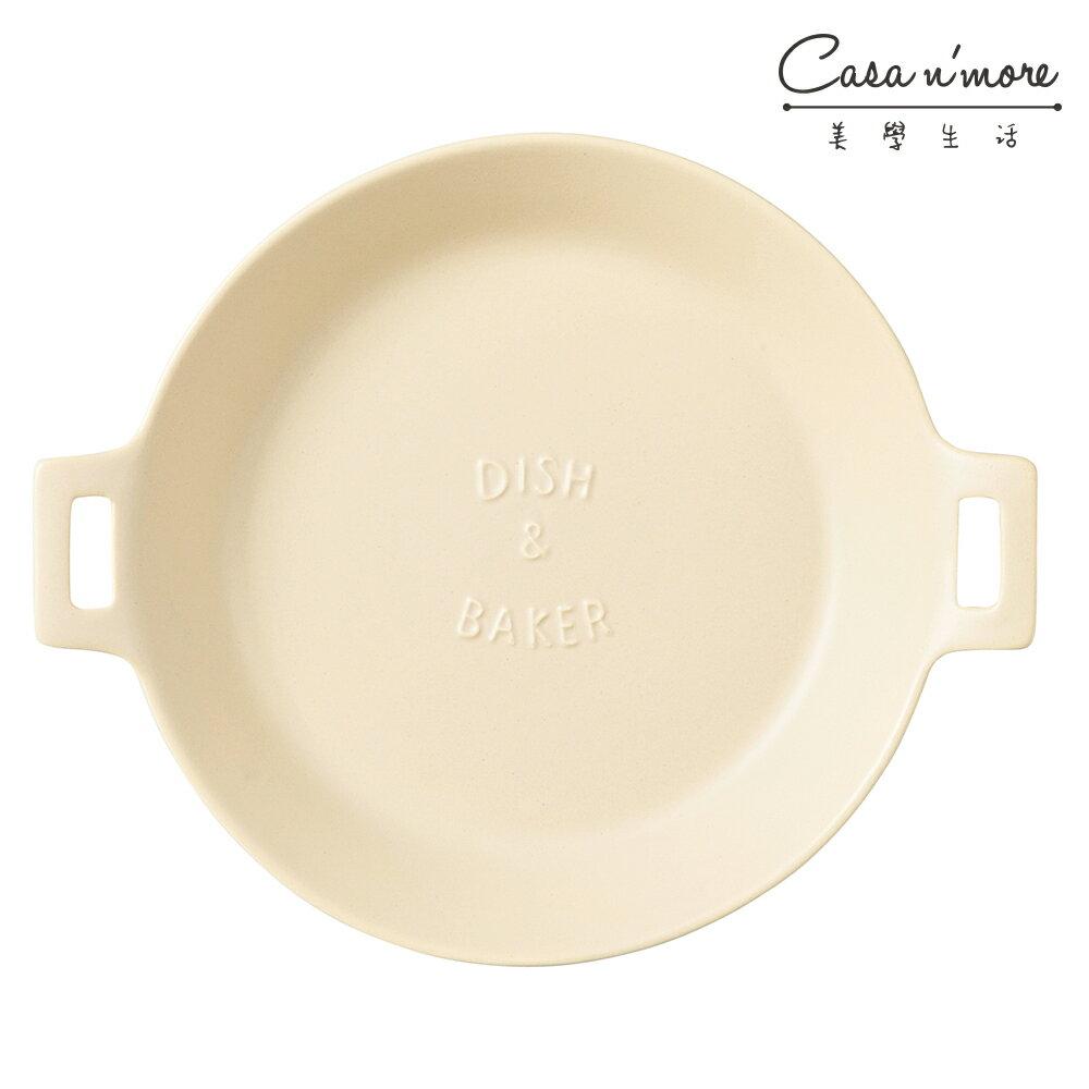 Meister Hand TOOLS 圓形烤盤 烤盤 餐盤 20.5x24.5cm 米白色 0