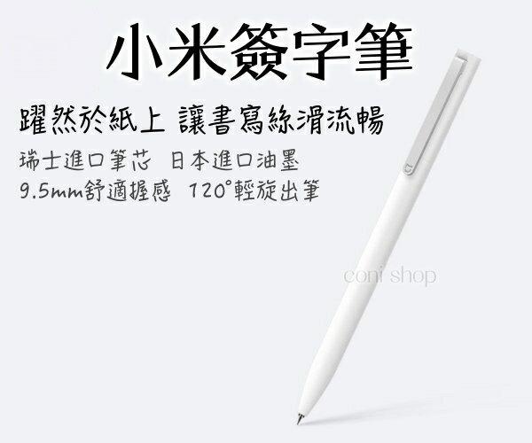 米家簽字筆 小米 平行輸入 0.5 中性筆 商務 瑞士筆芯  練字 辦公 文具 原子筆 自動筆~coni shop~