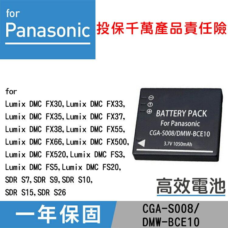 特價款@攝彩@Panasonic DMW-BCE10電池Lumix DMC FX55 FX66 FX500 FX520
