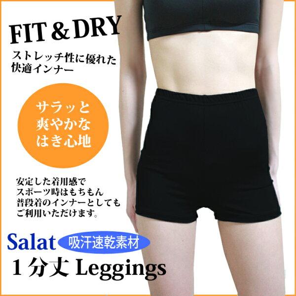 日本吸汗速乾內搭褲有1分7分10分三種