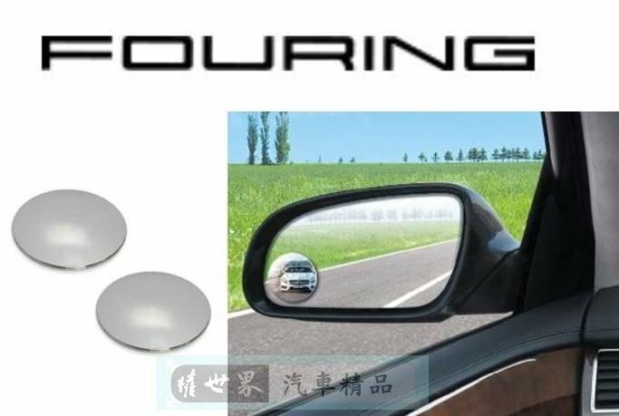 權世界@汽車用品 韓國 FOURING BL 黏貼式 超廣角安全行車輔助鏡(圓型) 2入 DA879