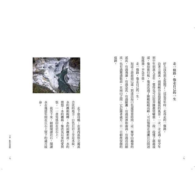 歲月靜好:蔣勳  日常功課(隨書附贈:蔣勳朗讀四季節氣) 6