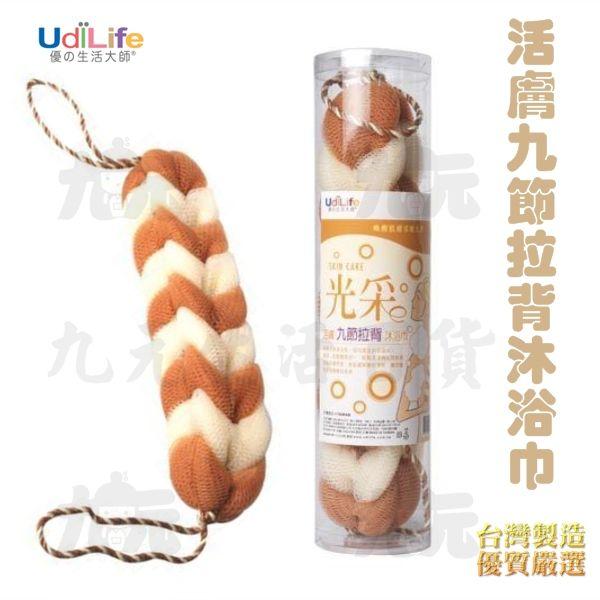 【九元生活百貨】UdiLife 九節拉背沐浴條 沐浴巾