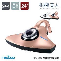 【4/1前加贈濾網六入】RAYCOP RS-300 紫外線除塵蟎機 RS300  除去塵蟎 PM2.5 紫外線殺菌 (玫瑰粉) 日本頂級除蹣機