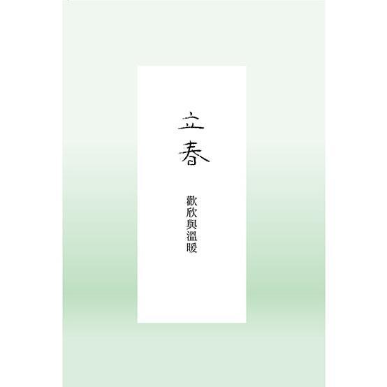 歲月靜好:蔣勳  日常功課(隨書附贈:蔣勳朗讀四季節氣) 4