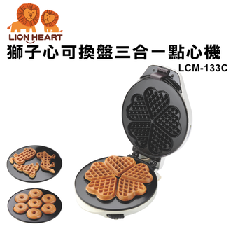 【獅子心】3合1(可替換烤盤)點心機/鬆餅機LCM-133C 保固免運-隆美家電