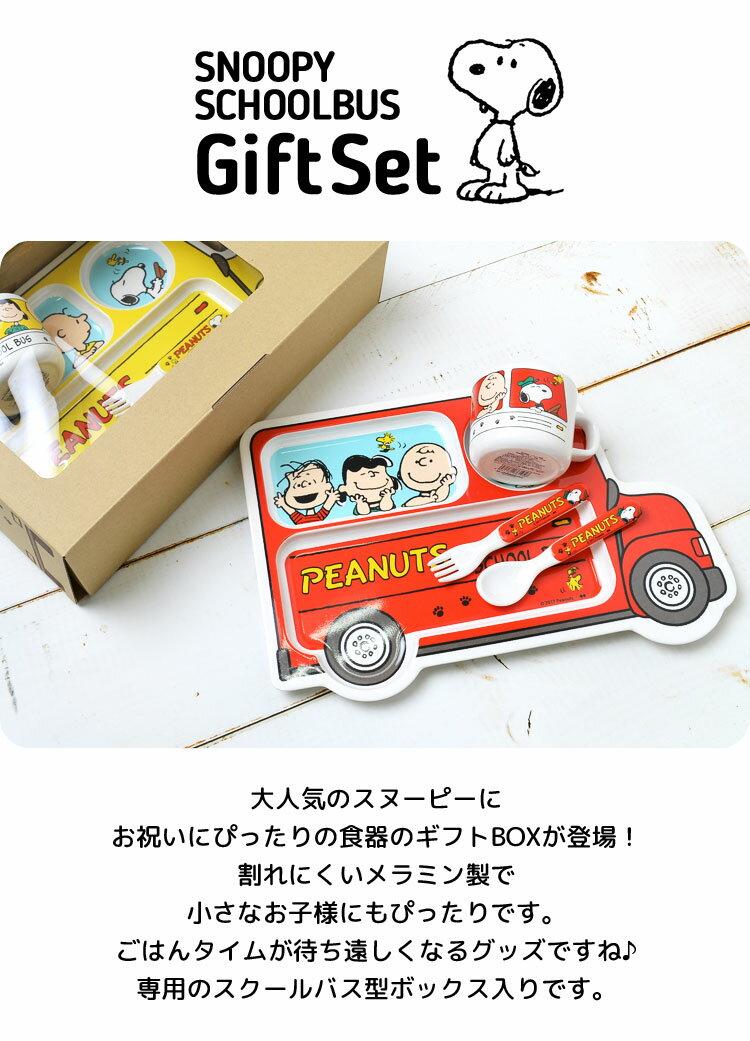 日本 Snoopy PEANUTS 史努比 兒童汽車造型餐盤組(盤子 / 杯子 / 湯匙 / 叉子) -日本必買 日本樂天代購(3566)。滿額免運 1