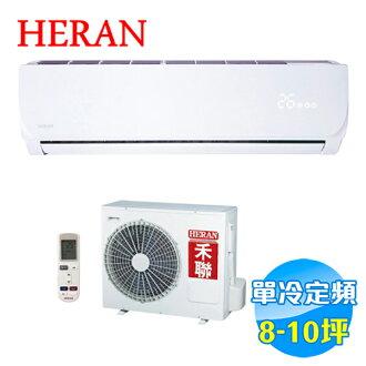 禾聯 HERAN 精品型 單冷定頻 一對一 分離式 冷氣 HI-56B / HO-562N