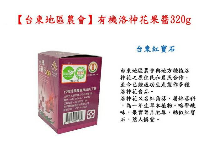 【台東地區農會 】有機洛神花果醬320g/罐