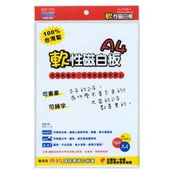 【Success 成功】 21309-1白色A4軟性磁膠片 21*30cm