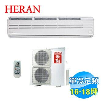 禾聯 HERAN 高效能 旗艦型 單冷定頻 一對一 分離式 冷氣 HI-100F9 / HO-1002S