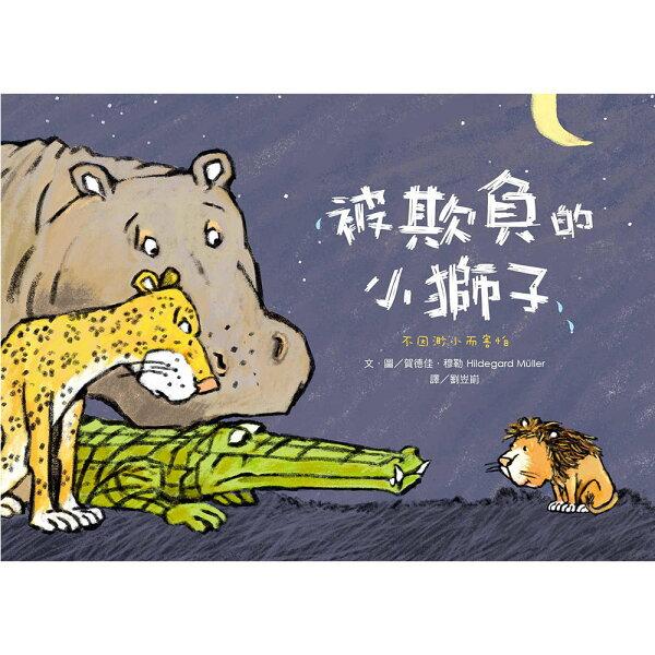 愛繪本系列001-被欺負的小獅子