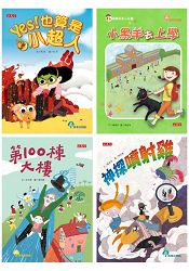 故事奇想樹套書7(共4冊):神探噴射雞、YES!也算是小超人、快樂的金小川1:小黑羊去上學、第100