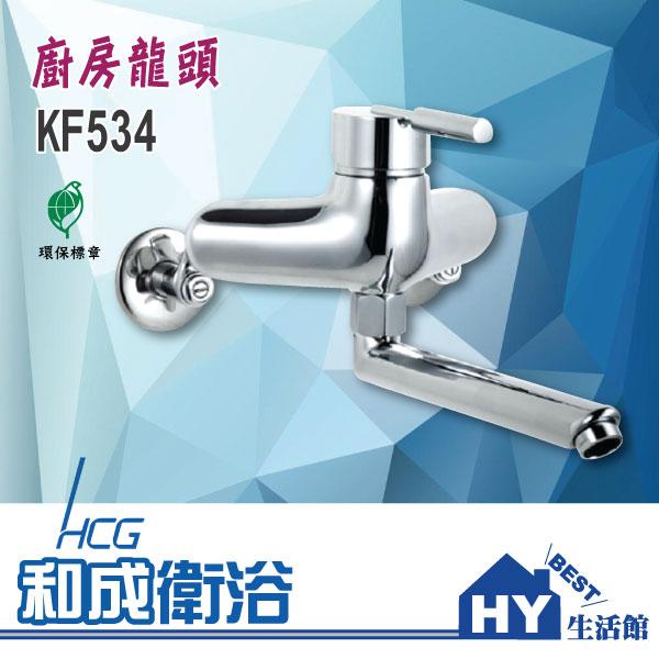 HCG 和成 KF534 掛壁式廚房龍頭 ~~HY 館~水電材料