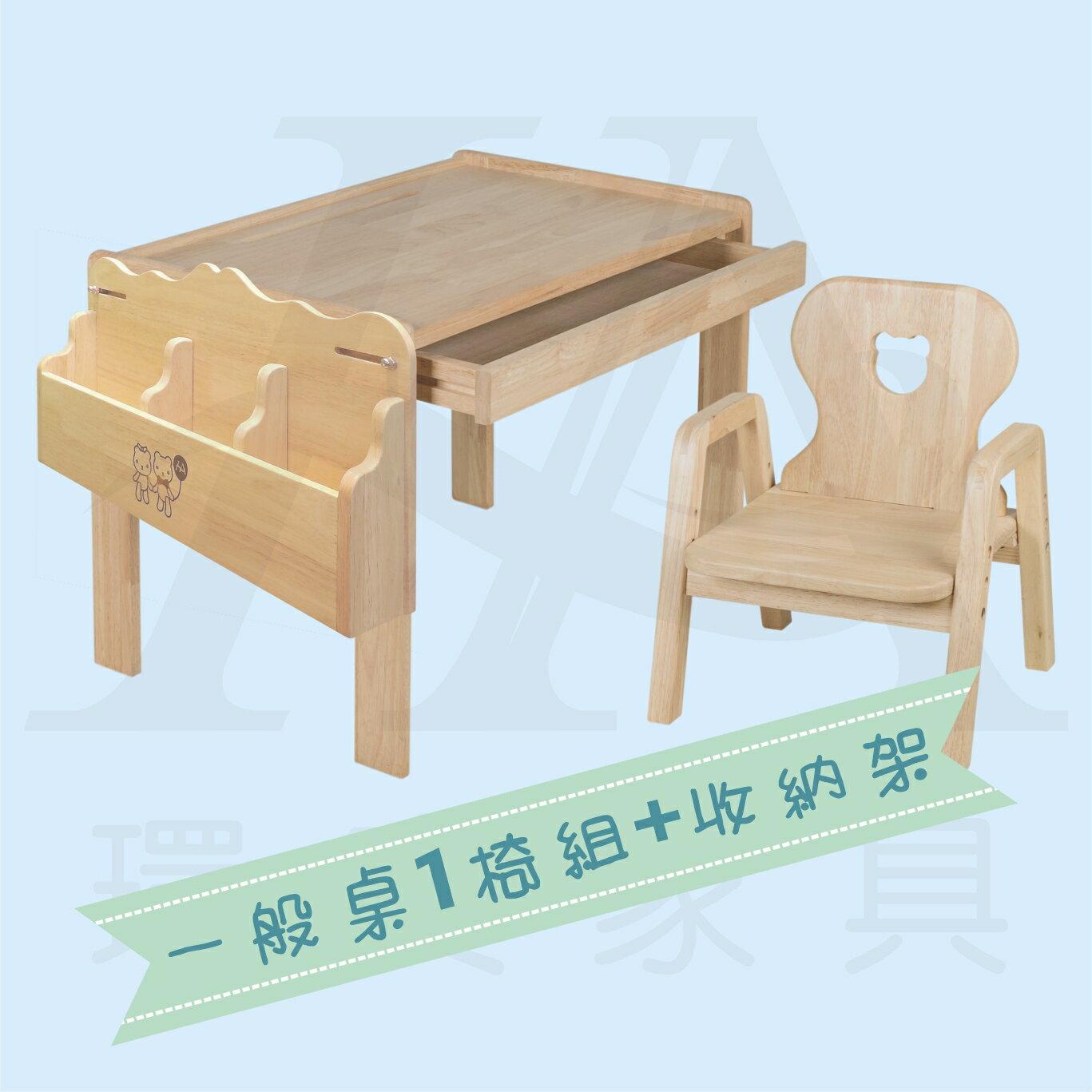 環安家具-★樂天專屬★幼兒成長桌1椅組+成長桌外掛收納架合購套組優惠購