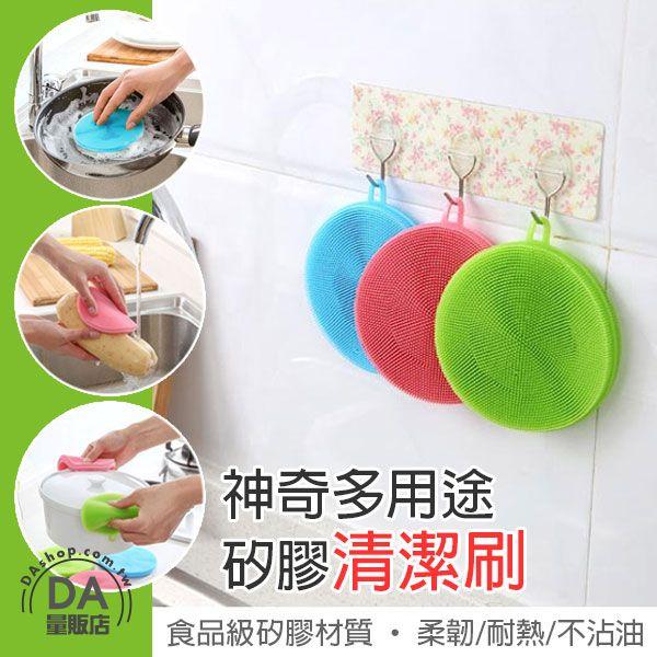 《 居家用品任選四件88折》萬用 矽膠刷 矽膠 菜瓜布 清潔 隔熱墊 顏色隨機(V50-1602)