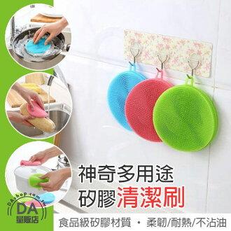 《 居家用品任選四件9折》萬用 矽膠刷 矽膠 菜瓜布 清潔 隔熱墊 顏色隨機(V50-1602)