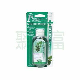DENTISTE-牙醫選天然口腔保健液 - 50ml