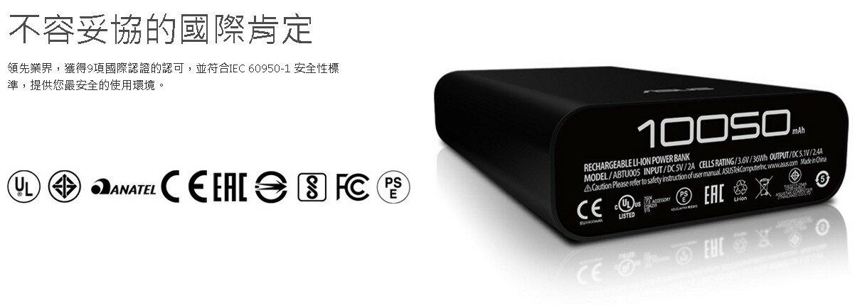 行動電源 銷售冠軍 華碩 ASUS ZenPower 10050mAh 名片型 黑色 行動電源 USB充電 5